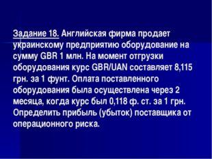 Задание 18. Английская фирма продает украинскому предприятию оборудование на