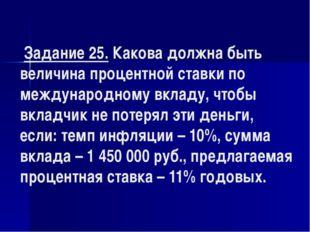 Задание 25. Какова должна быть величина процентной ставки по международному