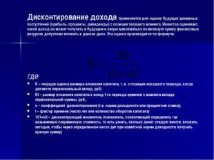 Дисконтирование дохода применяется для оценки будущих денежных поступлений (п