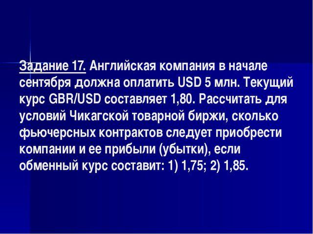 Задание 17. Английская компания в начале сентября должна оплатить USD 5 млн....