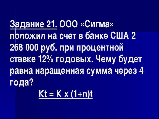 Задание 21. ООО «Сигма» положил на счет в банке США 2 268000 руб. при процен...