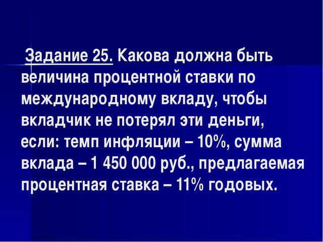 Задание 25. Какова должна быть величина процентной ставки по международному...