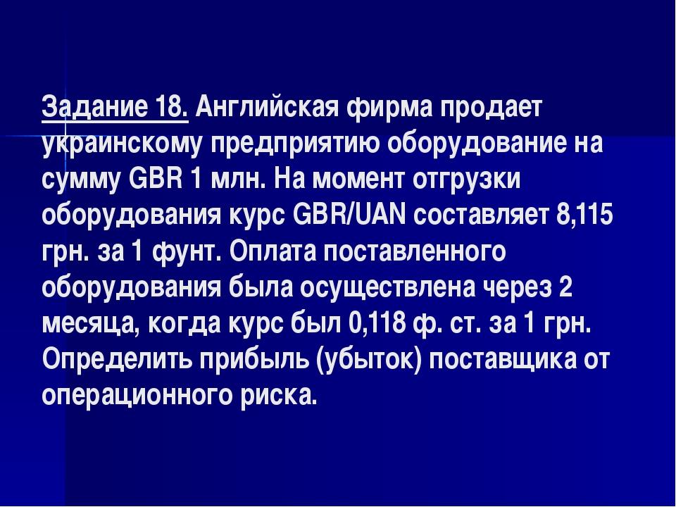 Задание 18. Английская фирма продает украинскому предприятию оборудование на...