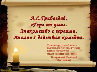 А.С.Грибоедов. «Горе от ума». Знакомство с героями. Анализ I действия комедии