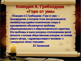 Комедия А. Грибоедова «Горе от ума» «Комедия А.С.Грибоедова «Горе от ума» – п