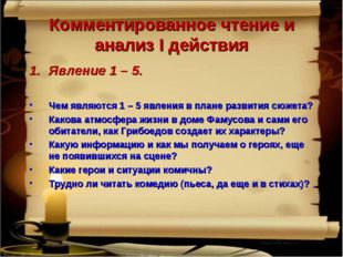 Комментированное чтение и анализ I действия Явление 1 – 5. Чем являются 1 – 5