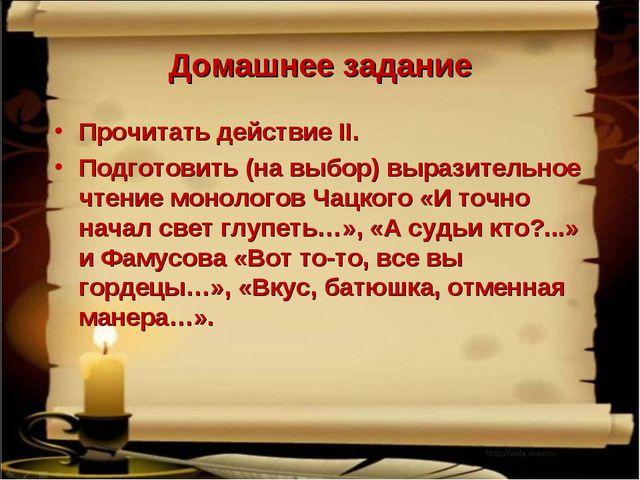 Домашнее задание Прочитать действие II. Подготовить (на выбор) выразительное...
