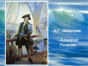 Н.Г. Николаев. «Адмирал Ушаков»