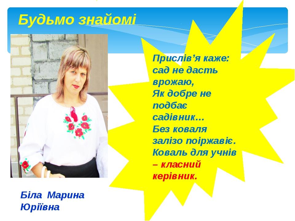 Прислів'я каже: сад не дасть врожаю, Як добре не подбає садівник… Без коваля...