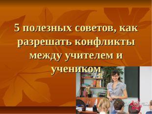 5 полезных советов, как разрешать конфликты между учителем и учеником