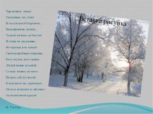 Чародейкою зимою Околдован, лес стоит И под снежной бахромою, Неподвижною, н