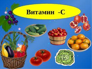 Витамин -С
