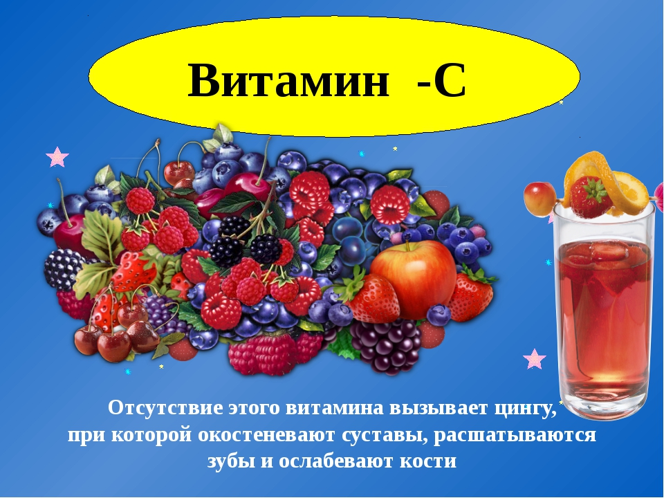 Витамин -С Отсутствие этого витамина вызывает цингу, при которой окостеневают...