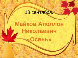 13 сентября. Майков Аполлон Николаевич «Осень»