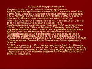 КОШЕВОЙ Федор Алексеевич. Родился 21 марта 1921 года в станице Кущевская Кра