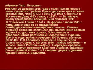 Абрамов Петр Петрович. Родился 26 декабря 1915 года в селе Полтавченское нын