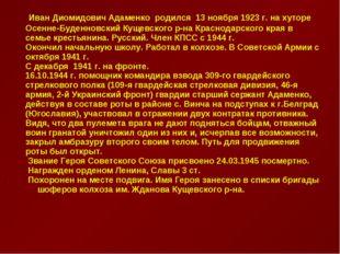 Иван Диомидович Адаменко родился 13 ноября 1923 г. на хуторе Осенне-Буде