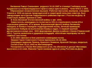 Литвинов Павел Семенович родился 15.10.1907 в станице Глебовка ныне Ку