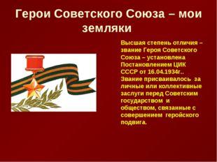 Герои Советского Союза – мои земляки Высшая степень отличия – звание Героя Со