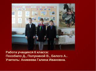 Работа учащихся 6 класса: Пособило Д., Полуниной В., Белого А.. Учитель: Ани