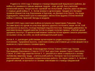 Родился в 1916 году 2 января в станице Шкуринской Кущевского района. До войны
