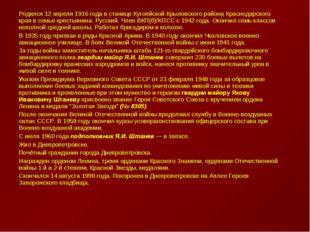 Родился 12 апреля 1916 года в станице Кугоейской Крыловского района Краснодар