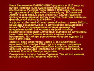 Иван Васильевич ПАВЛЮЧЕНКО родился в 1915 году на хуторе Поповка ныне Кущевс