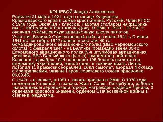 КОШЕВОЙ Федор Алексеевич. Родился 21 марта 1921 года в станице Кущевская Кра...