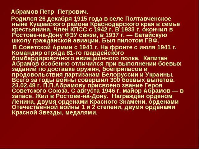 Абрамов Петр Петрович. Родился 26 декабря 1915 года в селе Полтавченское нын...