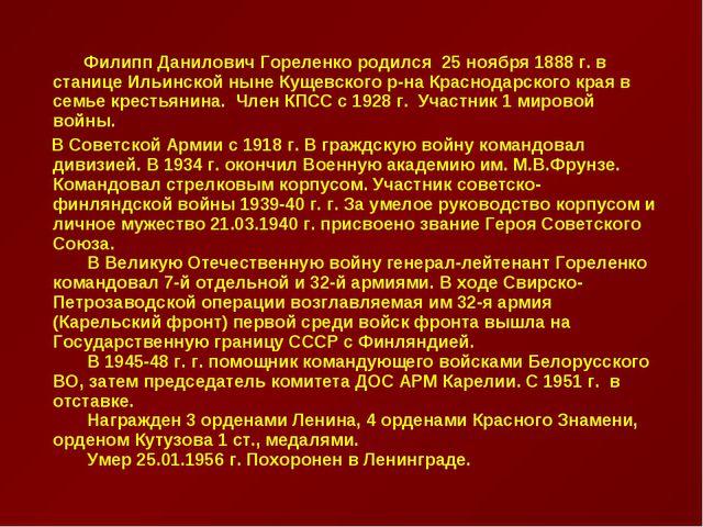 Филипп Данилович Гореленко родился 25 ноября 1888 г. в станице Ильинс...