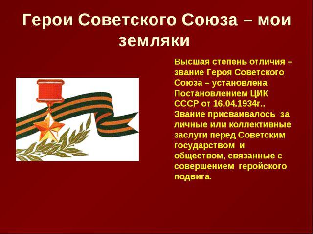 Герои Советского Союза – мои земляки Высшая степень отличия – звание Героя Со...