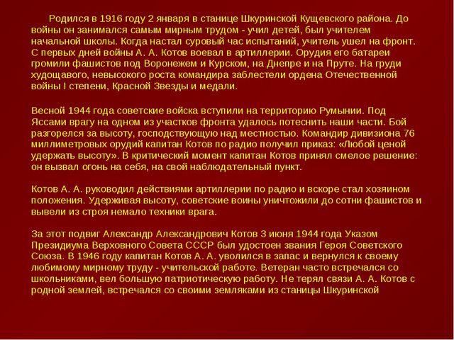 Родился в 1916 году 2 января в станице Шкуринской Кущевского района. До войны...