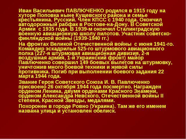 Иван Васильевич ПАВЛЮЧЕНКО родился в 1915 году на хуторе Поповка ныне Кущевс...