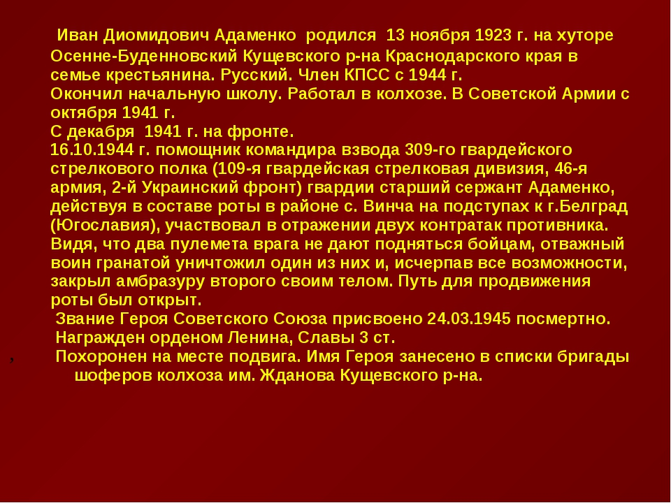Иван Диомидович Адаменко родился 13 ноября 1923 г. на хуторе Осенне-Буде...
