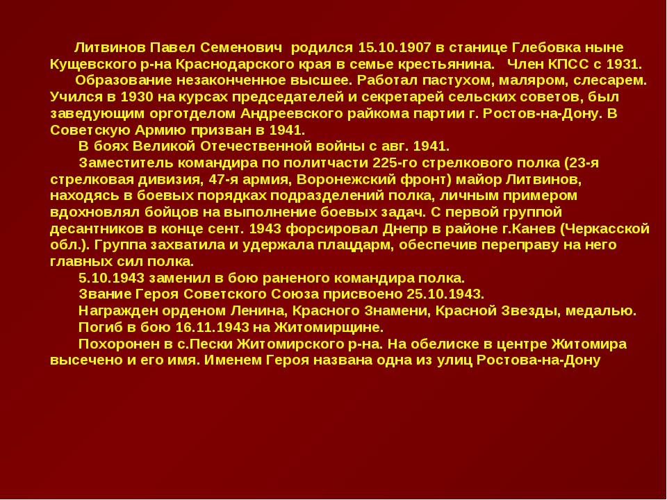 Литвинов Павел Семенович родился 15.10.1907 в станице Глебовка ныне Ку...