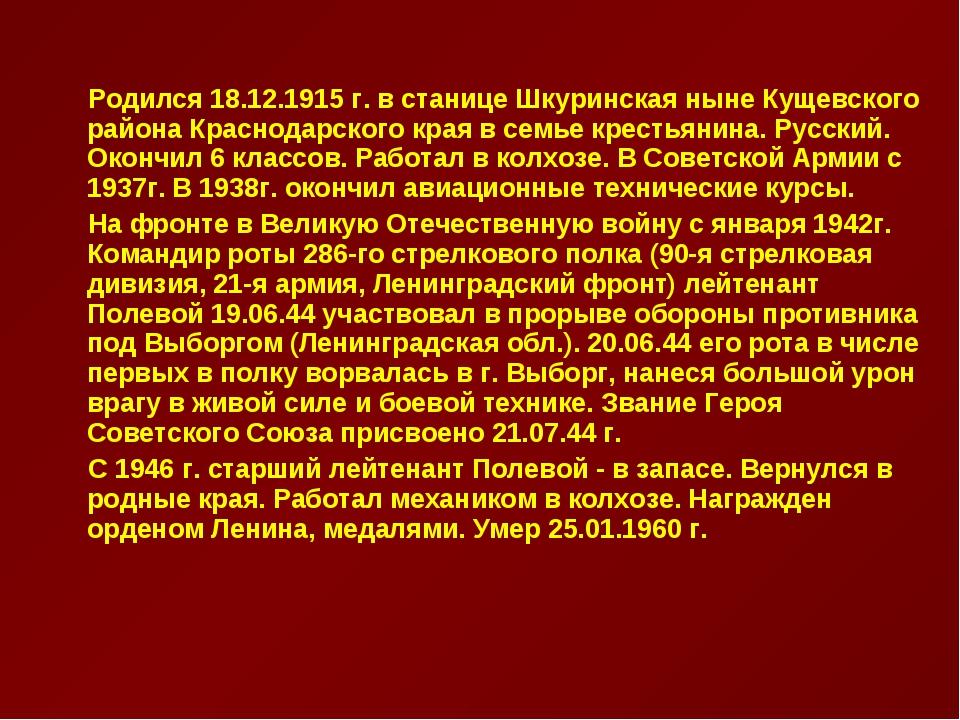 Родился 18.12.1915 г. в станице Шкуринская ныне Кущевского района Краснодарс...