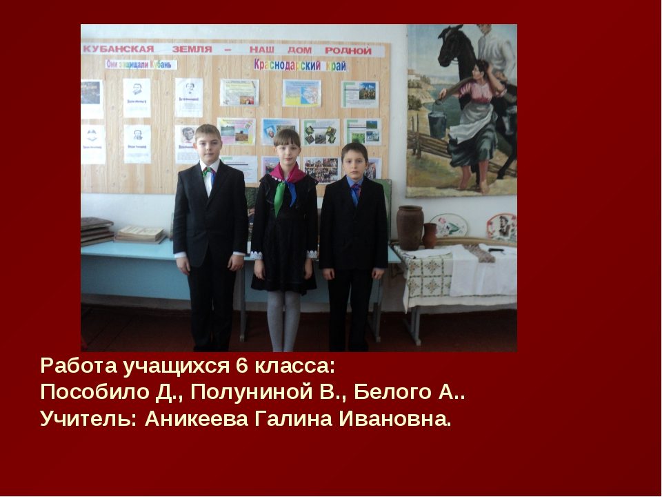 Работа учащихся 6 класса: Пособило Д., Полуниной В., Белого А.. Учитель: Ани...