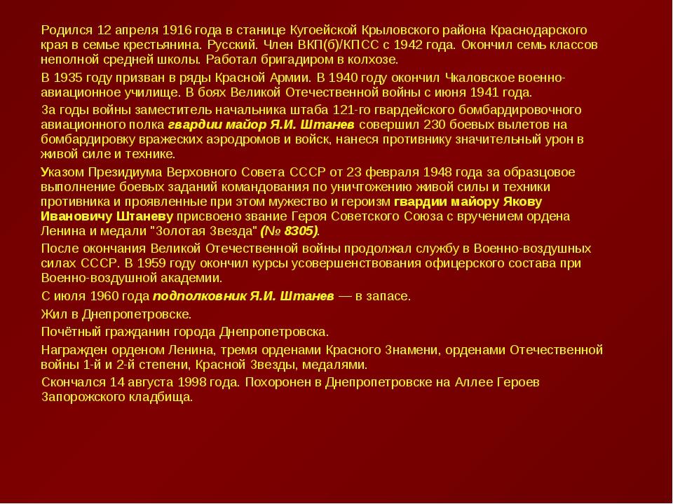 Родился 12 апреля 1916 года в станице Кугоейской Крыловского района Краснодар...