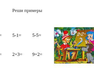 Реши примеры 7+2= 4+3= 6-3= 5-1= 2+3= 8+2= 5-5= 9+2= 1+4=