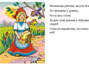 Маленькая девочка, весело бежит По тропинке к домику, Что в лесу стоит. Нужн