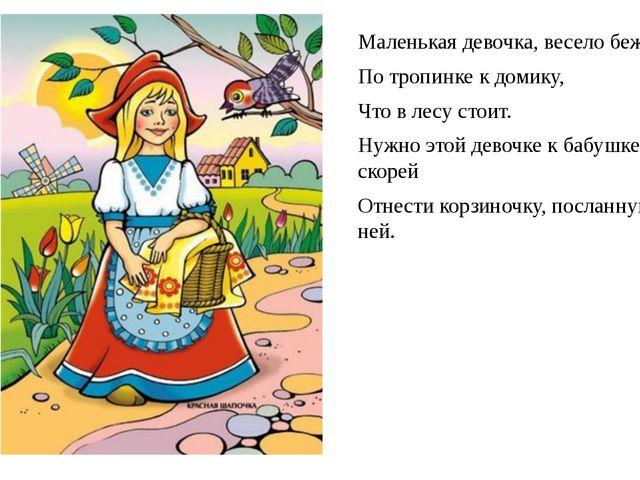 Маленькая девочка, весело бежит По тропинке к домику, Что в лесу стоит. Нужн...