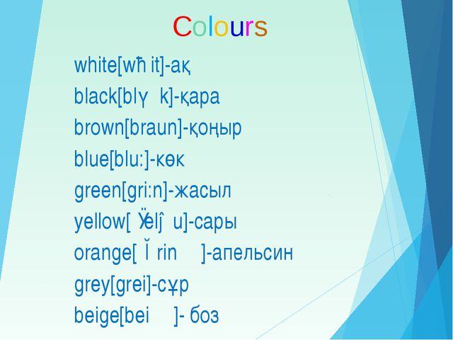 white[wɑit]-ақ black[blǽk]-қара brown[braun]-қоңыр blue[blu:]-көк green[gri:n...