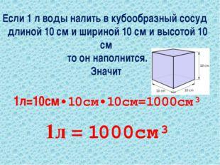 Если 1 л воды налить в кубообразный сосуд длиной 10 см и шириной 10 см и высо