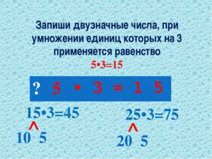 Запиши двузначные числа, при умножении единиц которых на 3 применяется равенс