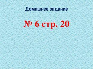 Домашнее задание № 6 стр. 20