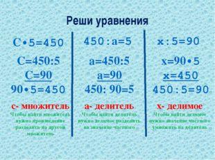 Реши уравнения С•5=450 450:а=5 х:5=90 С=450:5 С=90 90•5=450 а=450:5 а=90 450: