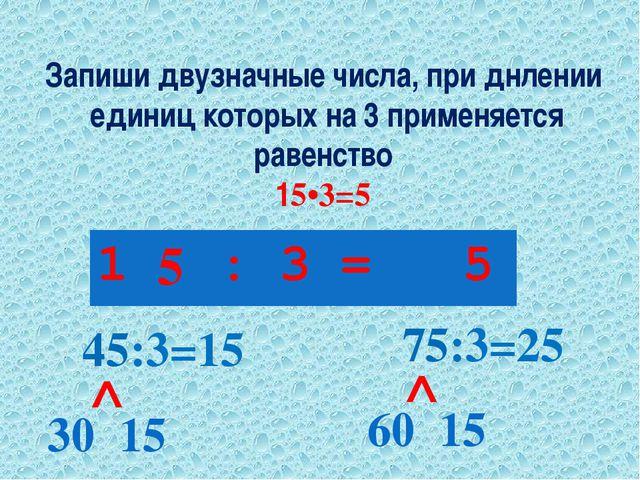 Запиши двузначные числа, при днлении единиц которых на 3 применяется равенств...