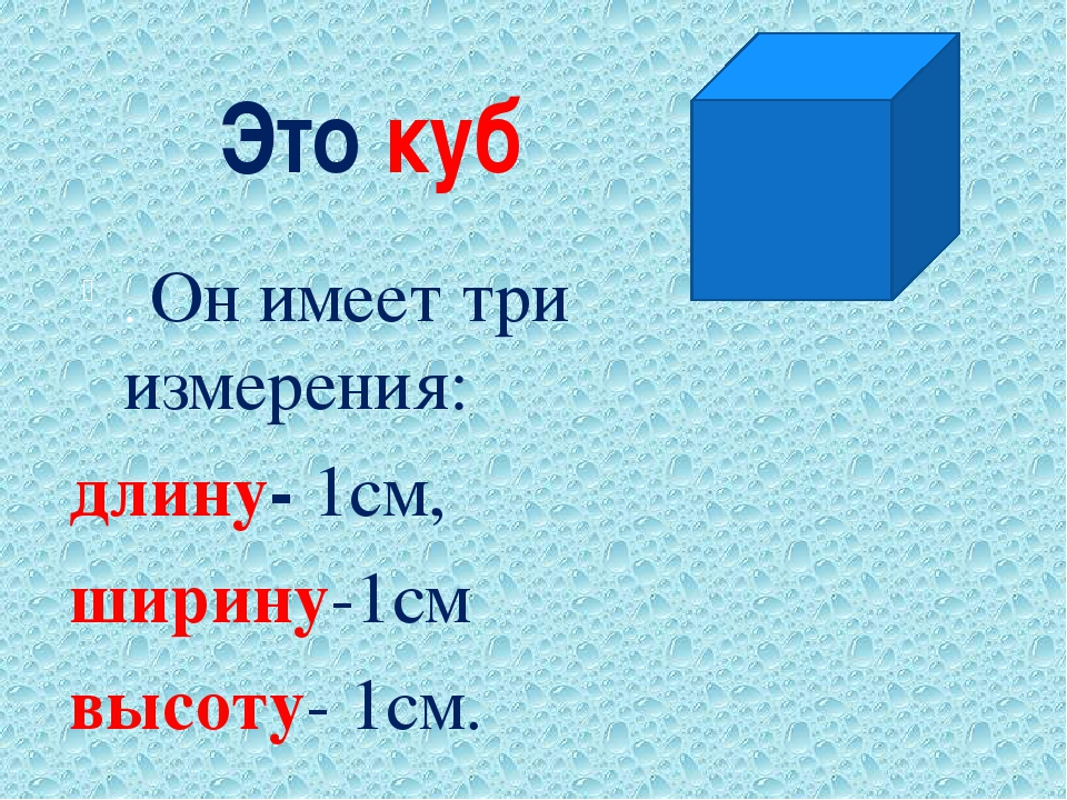 Это куб . Он имеет три измерения: длину- 1см, ширину-1см высоту- 1см.