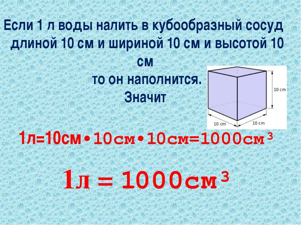 Если 1 л воды налить в кубообразный сосуд длиной 10 см и шириной 10 см и высо...