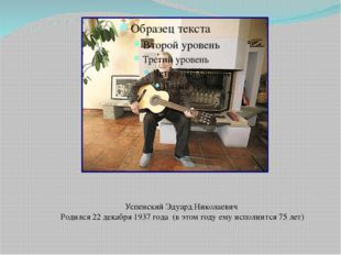 Успенский Эдуард Николаевич Родился 22 декабря 1937 года (в этом году ему исп